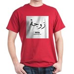 Arabic Calligraphy Dark T-Shirt