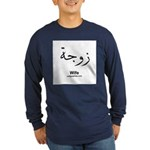 Arabic Calligraphy Long Sleeve Dark T-Shirt