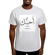 I love you Ash Grey T-Shirt