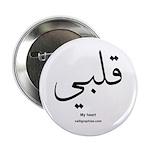 My heart Arabic Calligraphy Button
