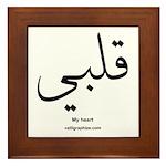 My heart Arabic Calligraphy Framed Tile