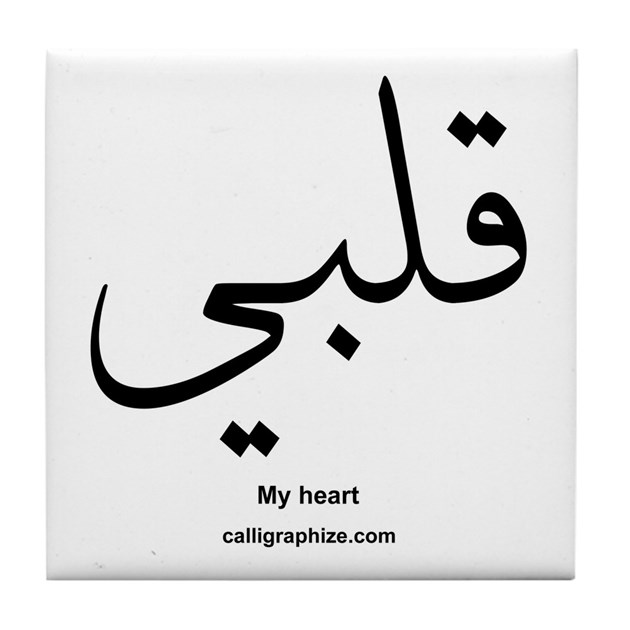 My heart arabic calligraphy tile coaster by calligraphize