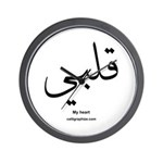 My heart Arabic Calligraphy Wall Clock