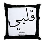 My heart Arabic Calligraphy Throw Pillow