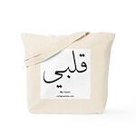 My heart Arabic Calligraphy Tote Bag