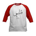 My heart Arabic Calligraphy Kids Baseball Jersey