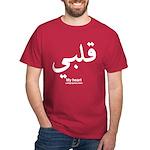 My heart Arabic Calligraphy Dark T-Shirt