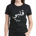 My heart Arabic Calligraphy Women's Dark T-Shirt