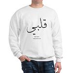 My heart Arabic Calligraphy Sweatshirt