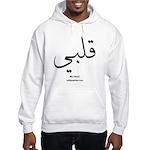My heart Arabic Calligraphy Hooded Sweatshirt