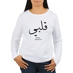 My heart Arabic Calligraphy Women's Long Sleeve T-
