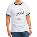 My heart Arabic Calligraphy Ringer T