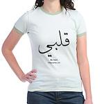 My heart Arabic Calligraphy Jr. Ringer T-Shirt