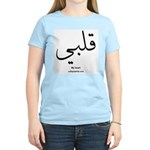 My heart Arabic Calligraphy Women's Pink T-Shirt