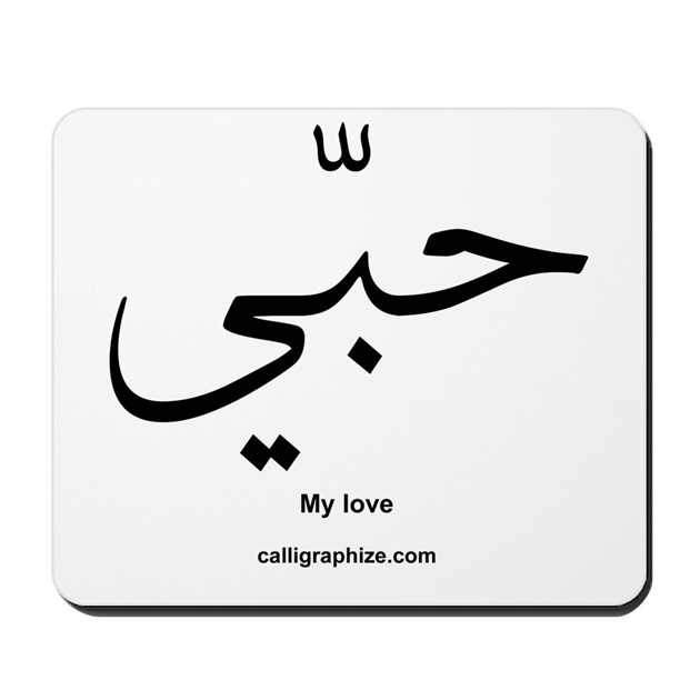 My love arabic calligraphy mousepad by calligraphize