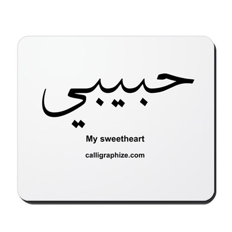 My Sweetheart Arabic Calligraphy Mousepad By Calligraphize