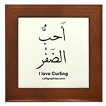 Curling Olympics Arabic Calligraphy Framed Tile