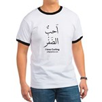 Curling Olympics Arabic Calligraphy Ringer T