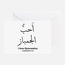 Gymnastics Arabic Calligraphy Greeting Cards (Pack