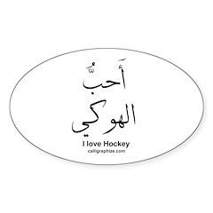 Hockey Arabic Calligraphy Oval Decal