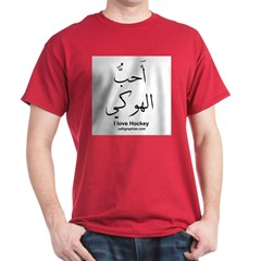 Hockey Arabic Calligraphy T-Shirt