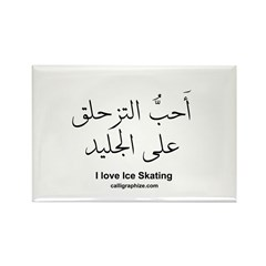 Ice Skating Arabic Calligraphy Rectangle Magnet (1