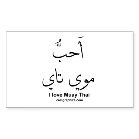Muay Thai Arabic Calligraphy Rectangle Sticker