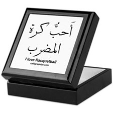 Racquetball Arabic Calligraphy Keepsake Box