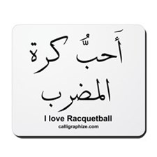 Racquetball Arabic Calligraphy Mousepad