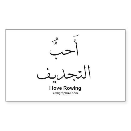 Rowing Olympics Arabic Calligraphy Sticker (Rectan
