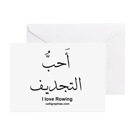 Rowing Olympics Arabic Calligraphy Greeting Cards