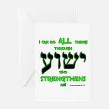 All Things! Greeting Cards (Pk of 10)