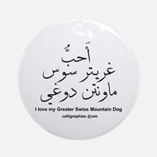 Greater Swiss Mountain Dog Arabic Ornament (Round)