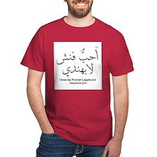Finnish Lapphund Dog Arabic T-Shirt