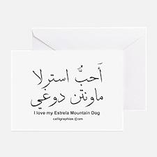 Estrela Mountain Dog Arabic Greeting Cards (Packag