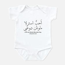 Estrela Mountain Dog Arabic Infant Bodysuit