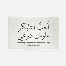 Entlebucher Mountain Dog Arabic Rectangle Magnet