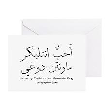 Entlebucher Mountain Dog Arabic Greeting Cards (Pa