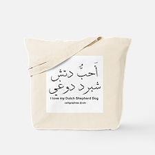 Dutch Shepherd Dog Arabic Tote Bag