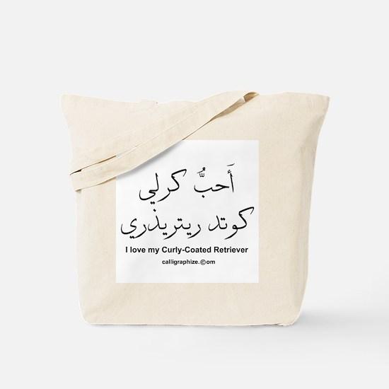 Curly-Coated Retriever Dog Arabic Tote Bag