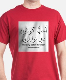 Coton de Tulear Dog Arabic T-Shirt