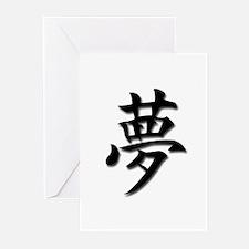 Dream Kanji Greeting Cards (Pk of 10)