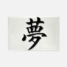 Dream Kanji Rectangle Magnet