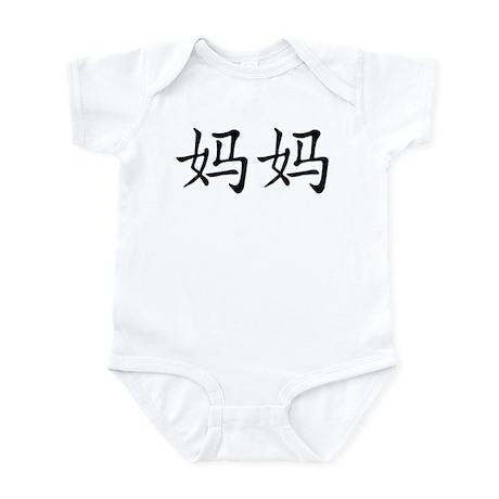 MOMMY (MAMA) Infant Bodysuit