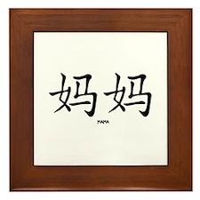 MAMA (MOTHER) Framed Tile