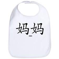 MAMA (MOTHER) Bib