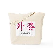 Wai Po: Grandma (Chinese Char. Pink) Tote Bag