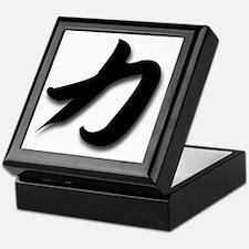 Strength Kanji Keepsake Box