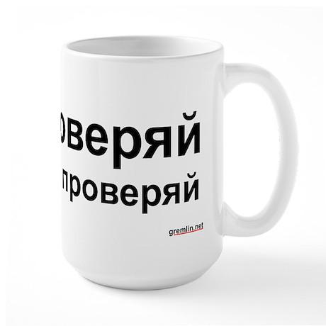 Trust but Verify Large Mug