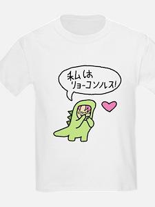 Watashi Wa Ryoukosaurus! Kawaii Dinosaur Kid Tee